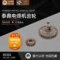 粉末冶金�焊�C�X�加工定制 小模�蹈呔�密粉末冶金�X�